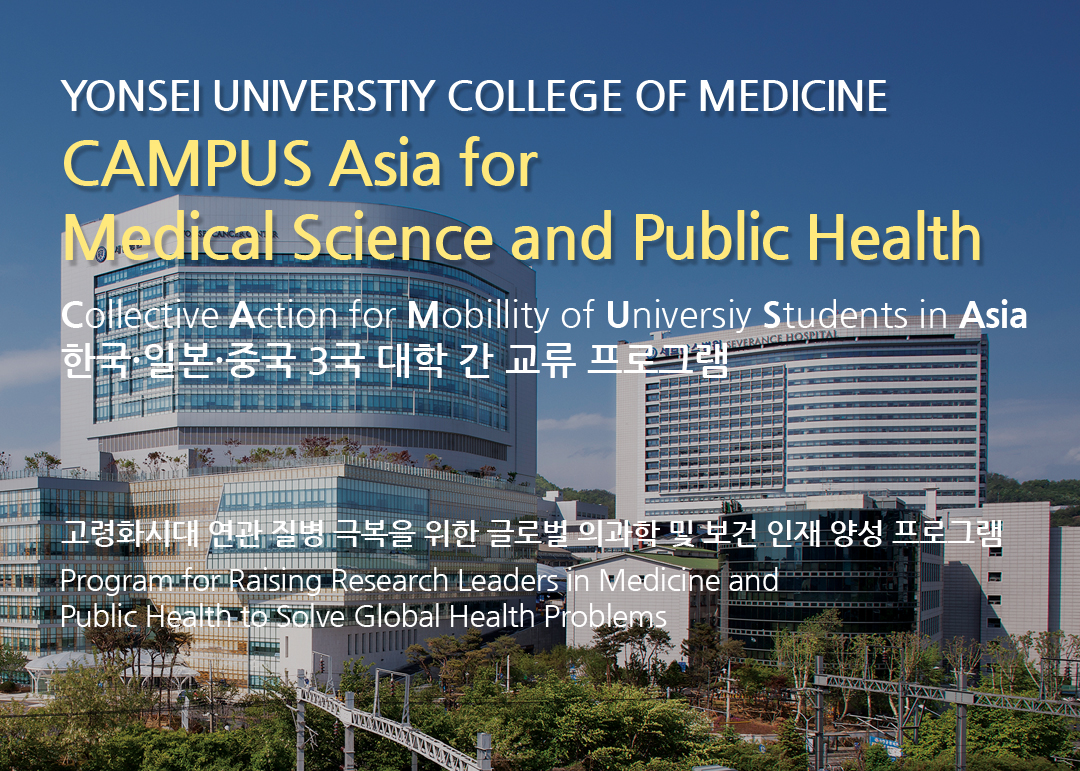 YONSEI UNIVERSITY Health System